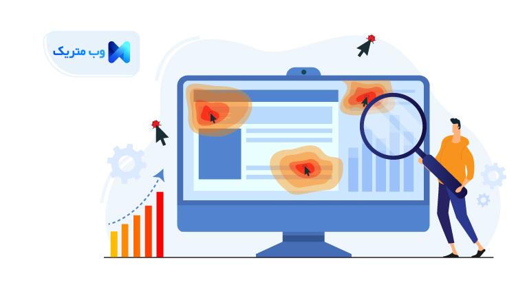 گزارش حرارتی (Heatmap) چیست و چه کمکی به کسب و کارها میکند؟