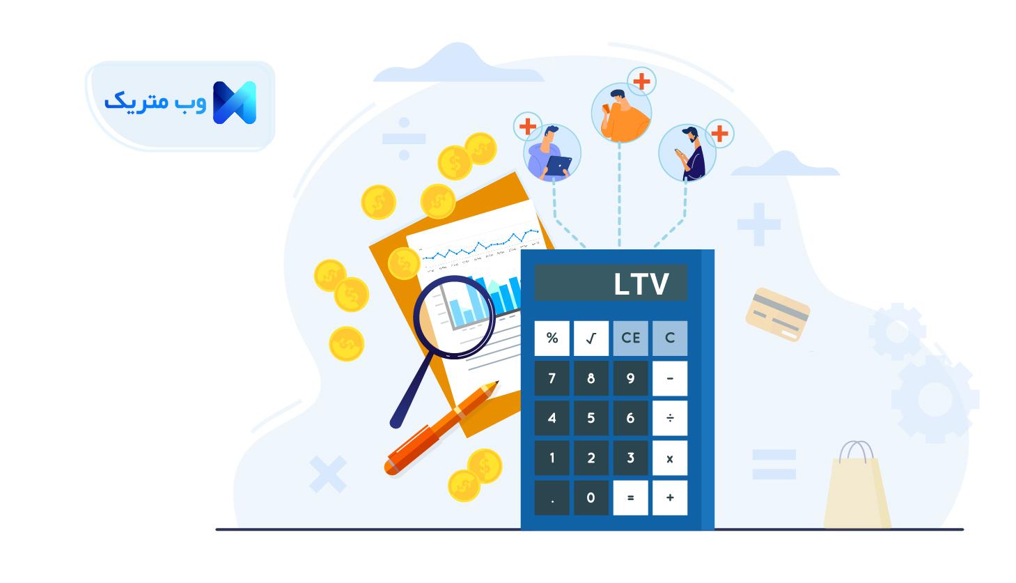 ارزش طول عمر مشتری (Customer Lifetime Value) چیست؟