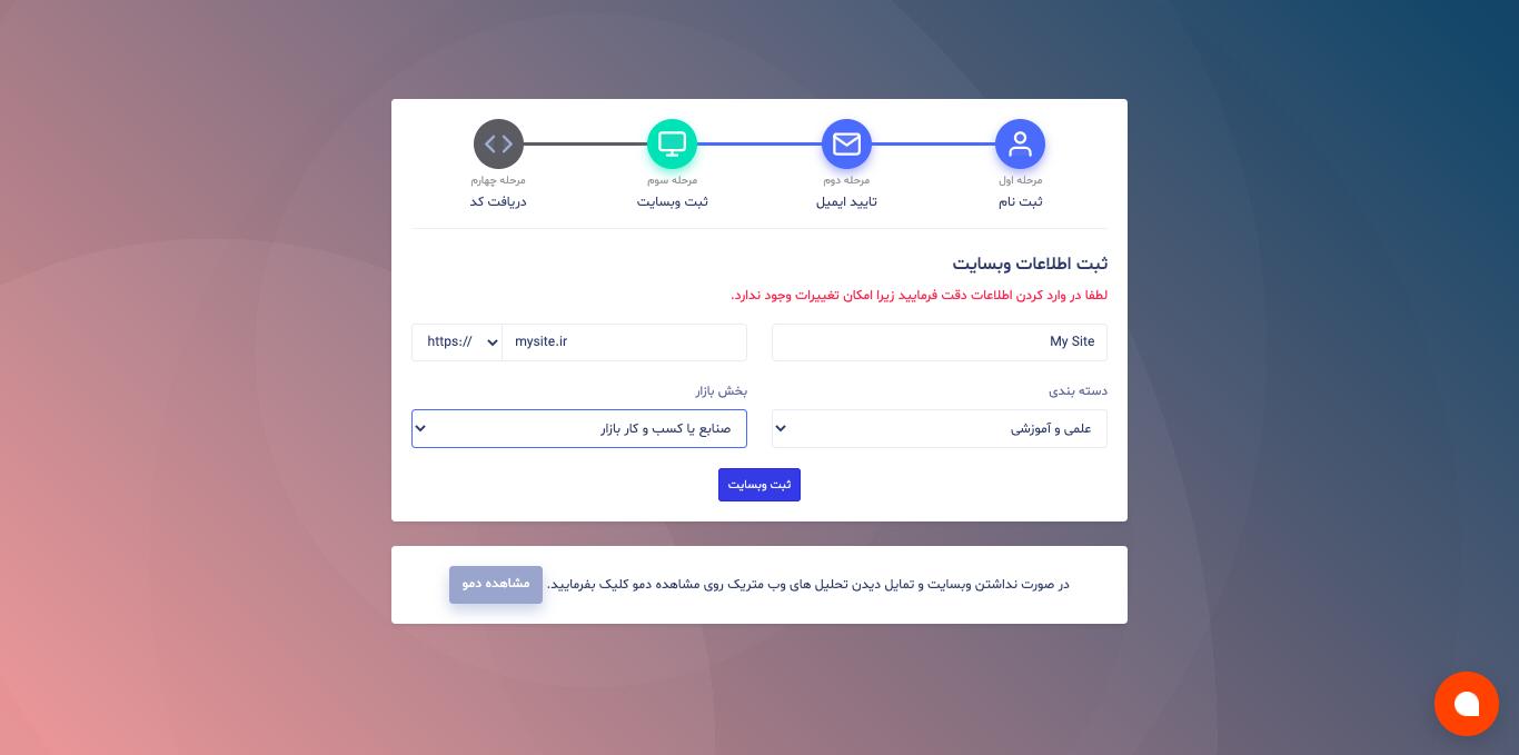 ثبت اطلاعات سایت در وب متریک