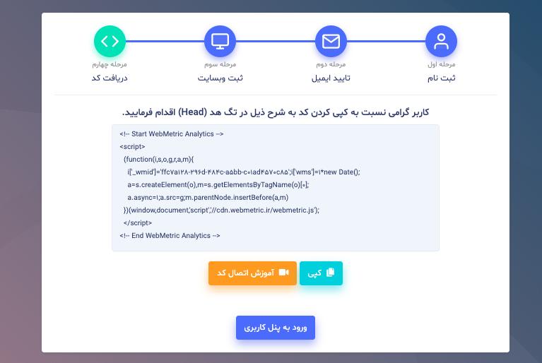 کد اتصال به وب متریک
