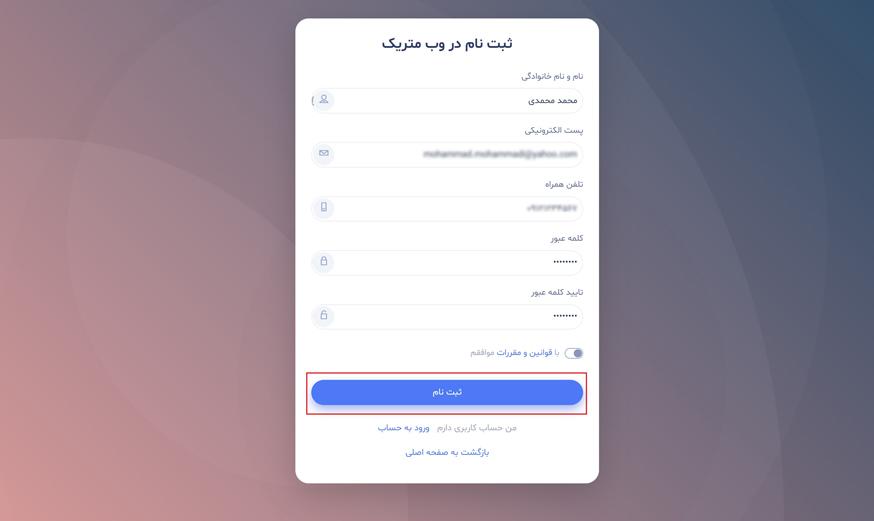 فرم ثبت نام وب متریک